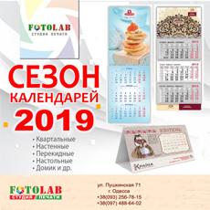Заказывай календари уже сейчас