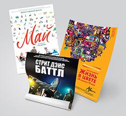Печать афиш / постеров